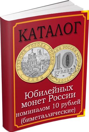 каталог юбилейных рублей ссср с фото