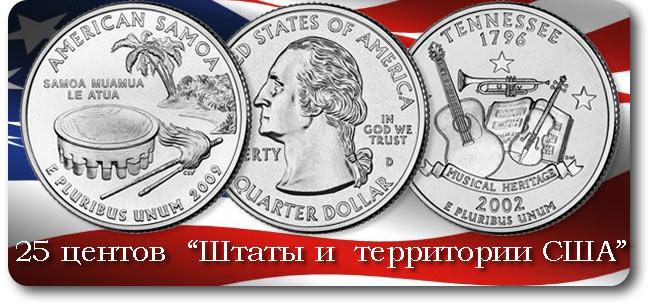 Президенты сша монеты список коллекция происхождение слова
