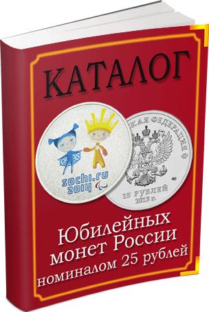 Памятные и юбилейные монеты россии 1999