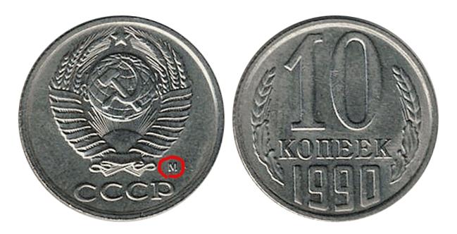 как выглядит монетный двор на монете