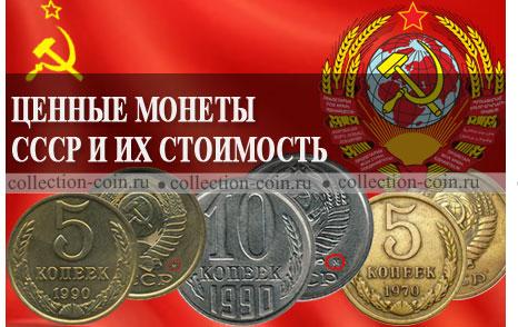 Цена ценных монет ссср 2 евро 2007 года цена