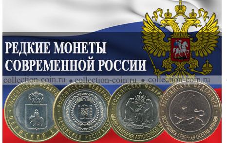 Интересные монеты современной россии цена доллара в 2006