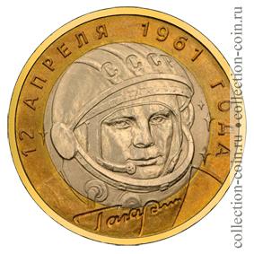 Список юбилейных монет россии 10 рублей биметалл советский олимпийский рубль цена