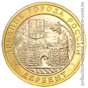 10 рублей дербент 2002 золотые монеты пруссии