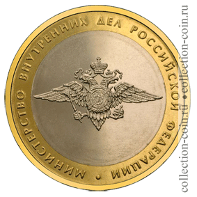 Юбилейные монеты 10 рублей министерства куда продавать монеты