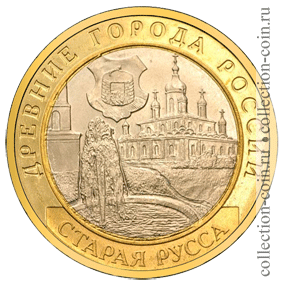 10 рублей старая русса 2002 цена гмз в кольчугине самовар