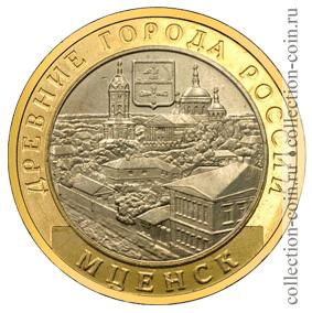 Монета 10 рублей мценск цена экспертиза денежных знаков