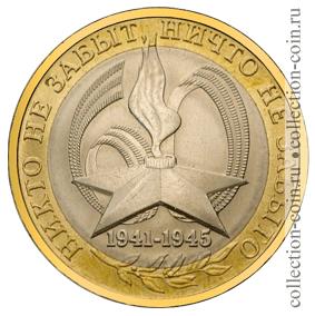 Монеты 10 руб 2005 года стоимость вахрамеева юлия