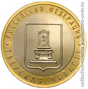 10 рублей орловская область 2005 год цена редкие 10 рублевые монеты современной россии список