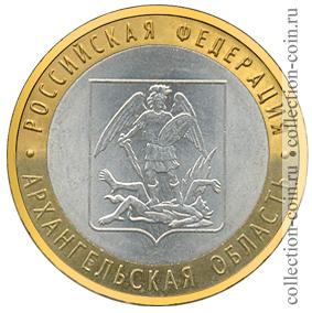 Монета 10 рублей архангельская область купить 2 злотых путешественники