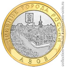 10 рублей азов 2008