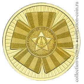 Каталог монет 10 рублей юбилейные