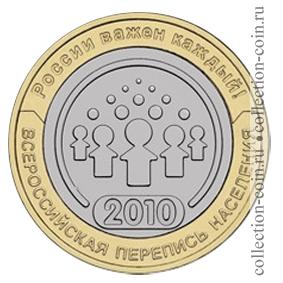 10 рублей всероссийская перепись