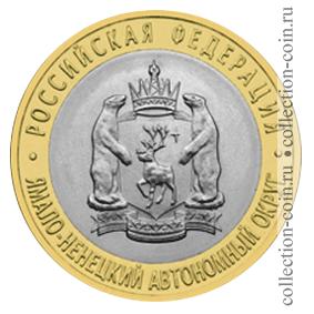 Монета 10 рублей ямало ненецкий автономный монеты купить красная книга казахстана 500 тенге