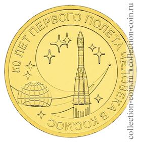 10 рублёвые монеты россии список хронология марок ссср