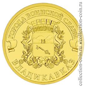 10 рублей владикавказ 2011 имеет ли ценность 3 тенге 1993г