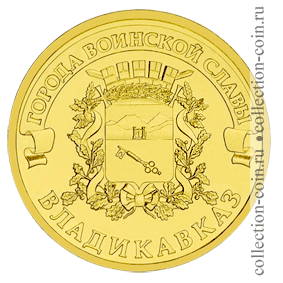 10 рублей владикавказ 10 коп 1932 года цена разновидность