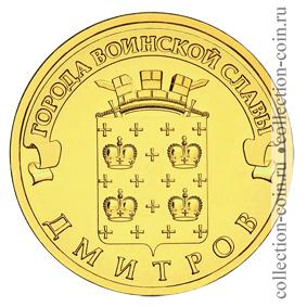 юбилейная монета дмитров