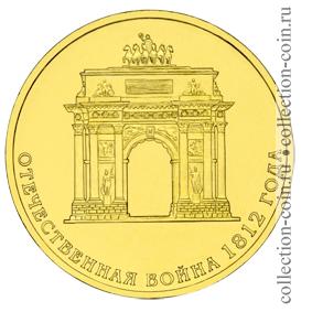 монеты россии 1812