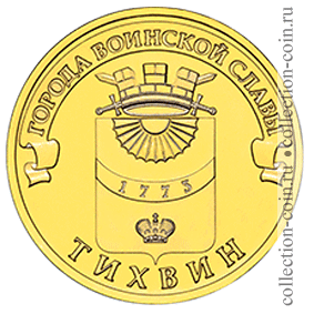 Монета 2014 года 10 рублей тихвин гвс 2014