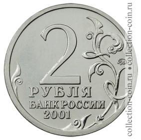 юбилейные 2 рублевые монеты