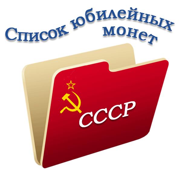 список монет ссср и россии