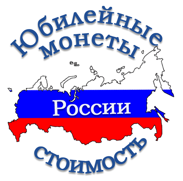 юбилейные монеты номиналом 2 рубля